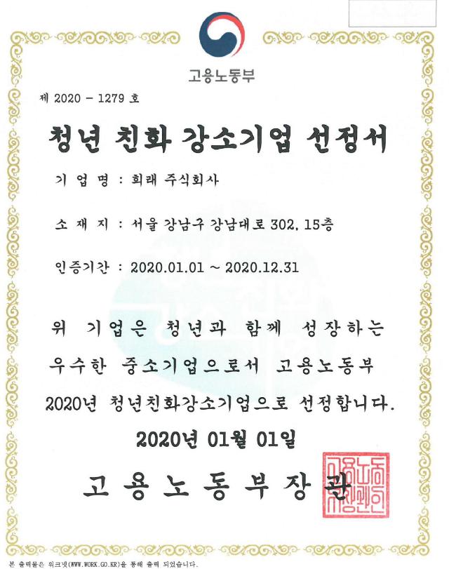청년친화강소기업선정서.png